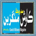 Kawish magazine in Sindhi